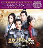 Nirvana in Fire 2 (DVD) (Box 1) (Compact Special Price Edition) (Japan Version)