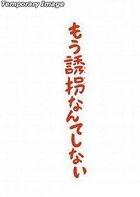 Mou Yukai Nante Shinai (Blu-ray) (Special Edition) (Japan Version)