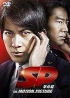 SP: The Motion Picture - Kakumei Hen (DVD) (Normal Edition) (Japan Version)