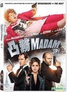 Spy (2015) (DVD) (Hong Kong Version)