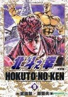 Hokuto-No-Ken (Complete Edition) (Vol.9)