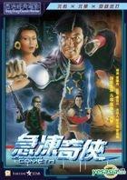 Iceman Cometh (1989) (DVD) (Hong Kong Version)
