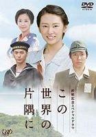 Shusen Kinen Special Drama - Ko no Sekai no Katasumi ni (DVD) (Japan Version)