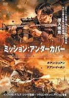 Extraordinary Mission (DVD) (Japan Version)