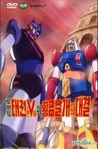 Robot Taekwon V Vs Golden Wings (DVD) (Korea Version)