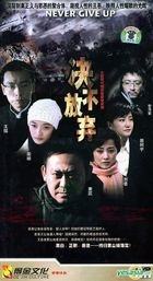 Never Give Up (H-DVD) (End) (China Version)