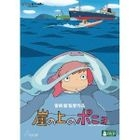 Ponyo on the Cliff by the Sea (DVD) (English Subtitled) (Japan Version)