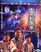Mr Vampire III (1987) (Blu-ray) (Remastered Edition) (Hong Kong Version)