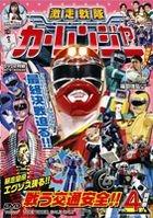 Gekiso Sentai Carranger (DVD) (Vol.4) (Japan Version)