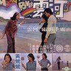 Yun He (Reissue Version)