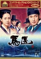 The King's Doctor (DVD) (Box 4) (Compact Edition) (Japan Version)