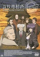 Ghost in the Shell: Stand Alone Complex - The Laughing Man (DVD) (Japan Version)