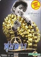 The Moon (DVD) (Thailand Version)