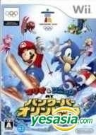Mario & Sonic AT Vancouver Olympics (Japan Version)