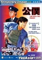 Law With Two Phases (1984) (Blu-ray) (2020 Reprint) (Hong Kong Version)