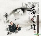 The Butterfly Dream (CD + DVD) (China Version)