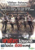 Hashima Project (DVD) (Thailand Version)