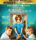 Big Eyes (2014) (DVD) (Hong Kong Version)