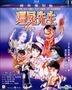 Mr. Vampire (1985) (Blu-ray) (Remastered Edition) (Hong Kong Version)