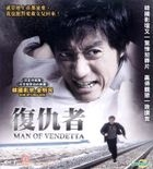 Man Of Vendetta (VCD) (Hong Kong Version)
