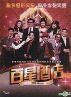 百星酒店 (2013) (VCD) (香港版)
