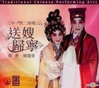 San Nian Yi Ku Er Lang Qiao Zhi Song Sao Gui Zhu (2CD)