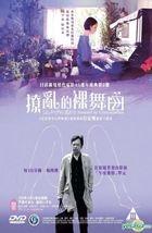 Aroused by Gymnopedies (2016) (DVD) (English Subtitled) (Hong Kong Version)