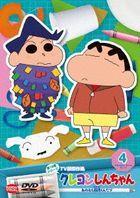 Crayon Shin-chan TV Ban Kessaku Sen Dai 15 Ki Series 4 Minomushi Kazama Kun Dazo (DVD) (Japan Version)