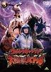Ultra Galaxy Dai Kaijuu Battle (DVD) (Vol.5) (Japan Version)