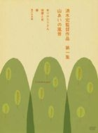 Shimizu Hiroshi Collection - Part 1 Yamaai No Fukei (DVD) (English Subtitled) (Japan Version)