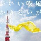 Kaze ga Fuiteiru (Japan Version)