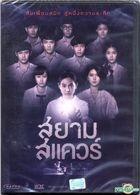Siam Square (2017) (DVD) (Thailand Version)