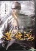 The Unity of Heroes (2018) (DVD) (Taiwan Version)