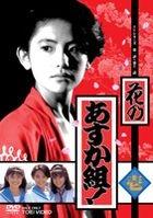 HANA NO ASUKA GUMI! 1 (Japan Version)