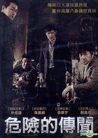 Tabloid Truth (2014) (DVD) (Taiwan Version)