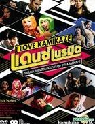 Kamikaze : I Love Kamikaze - Dance Neramitr (CD + Karaoke DVD) (Thailand Version)
