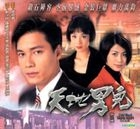 Cold Blood Warm Heart (VCD) (Part III) (End) (TVB Drama)