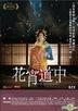 A Courtesan with Flowered Skin (2014) (DVD) (English Subtitled) (Hong Kong Version)