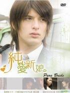 Pure Bride (DVD) (Taiwan Version)