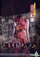 奇幻夜 (2013) (DVD) (香港版)