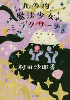 marunouchi mahou shiyoujiyo mirakuri na
