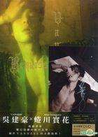 VANNESS Renaissance吳建豪魔幻文藝復興(DVD+サイン入りポストカード)