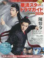 Hualiu Star & Drama Guide 2020