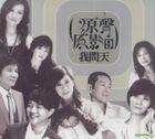 Yuan Sheng Yuan Ying 9