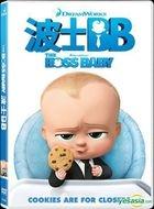 The Boss Baby (2017) (DVD) (Hong Kong Version)