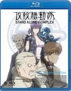 Ghost In The Shell - Stand Alone Complex The Laughing Man (Blu-ray) (English Dubbed & Subtitled) (Japan Version)