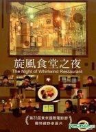 The Night of Whirlwind Restaurant (DVD) (Taiwan Version)