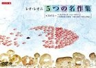 Leo Lionni 5 Tsu no Meisaku Shu Swimmy, Frederick, Cornelius: A Fable, Fish is Fish, It's Mine (DVD)(Japan Version)