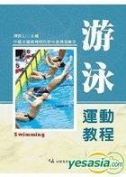 You Yong Yun Dong Jiao Cheng