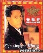 The Classical Songs of Universal Karaoke VCD - Christopher Wong